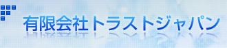 有限会社トラストジャパン-中古機販売・リサイクル事業(産業中古機械の販売、リサイクル事業を行っています)